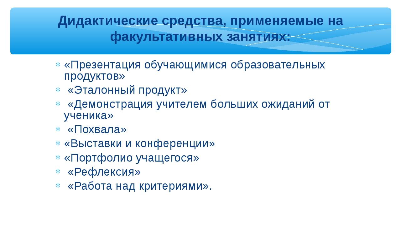 Дидактические средства, применяемые на факультативных занятиях: «Презентация...