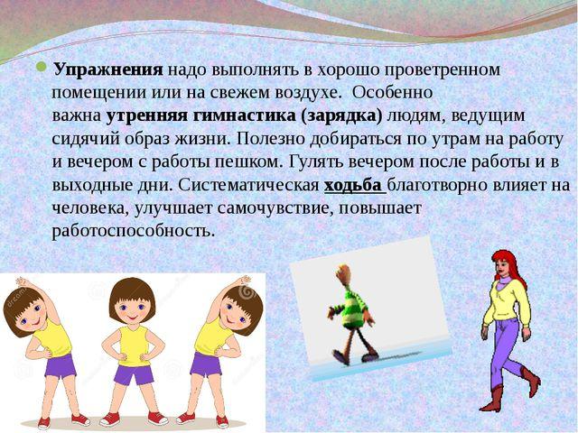 Упражнениянадо выполнять в хорошо проветренном помещении или на свежем возду...
