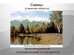 Геологическое строение Западный Саян сложен протерозой- и нижнепалеозойскими