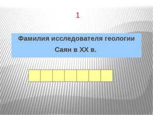 3 Соответствие между буквой и названием объекта на карте А (РЕКА) Б (ВЕРШИНА)