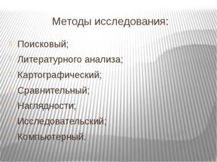 Морфоструктура Возрожденные складчато-глыбовые горы. Аккумулятивные равнины (