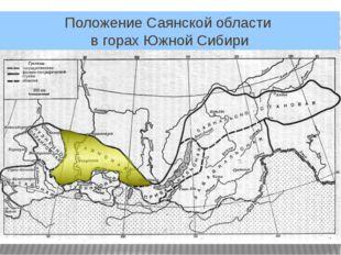 Положение Саянской области в горах Южной Сибири