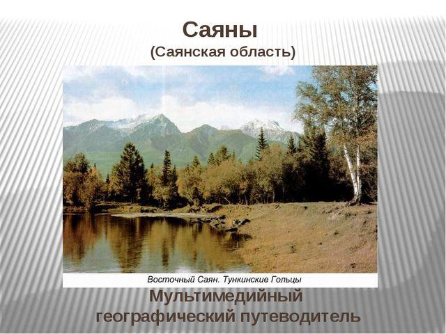 Геологическое строение Западный Саян сложен протерозой- и нижнепалеозойскими...