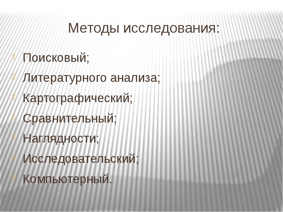 Морфоструктура Возрожденные складчато-глыбовые горы. Аккумулятивные равнины (...