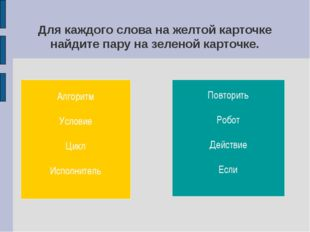 Для каждого слова на желтой карточке найдите пару на зеленой карточке. Алгори