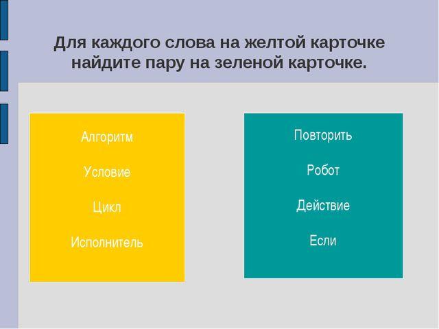 Для каждого слова на желтой карточке найдите пару на зеленой карточке. Алгори...