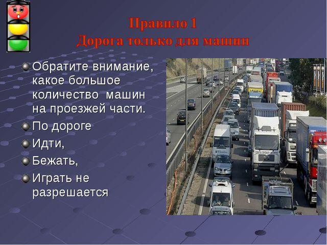Обратите внимание, какое большое количество машин на проезжей части. По дорог...