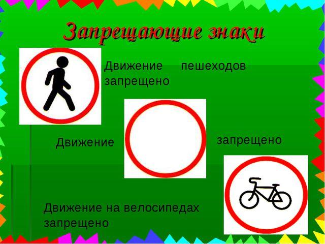 Запрещающие знаки Движение пешеходов запрещено Движение Движение на велосипед...