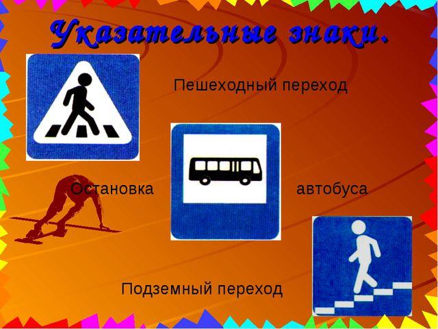 Указательные знаки. Остановка Пешеходный переход Подземный переход автобуса