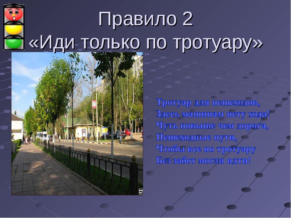 Правило 2 «Иди только по тротуару»
