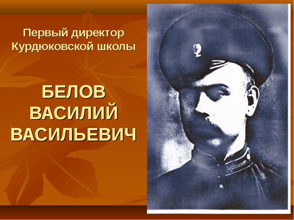 Первый директор Курдюковской школы БЕЛОВ ВАСИЛИЙ ВАСИЛЬЕВИЧ