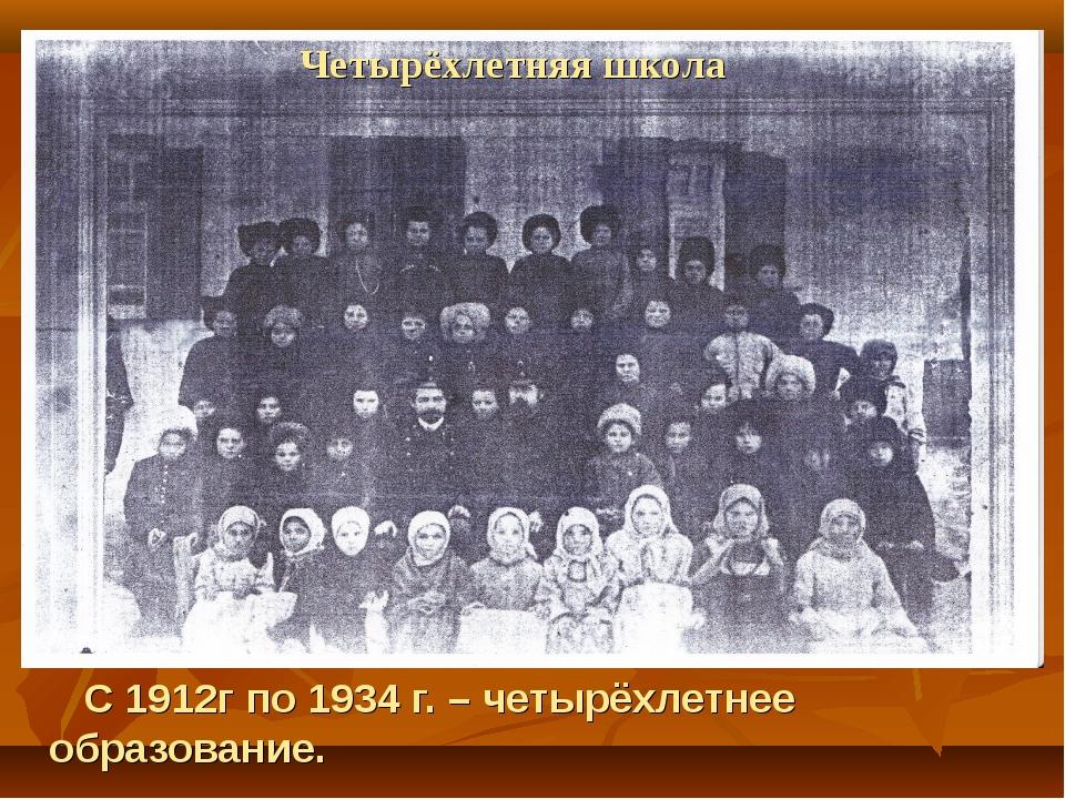 Четырёхлетняя школа С 1912г по 1934 г. – четырёхлетнее образование. Четырёхл...