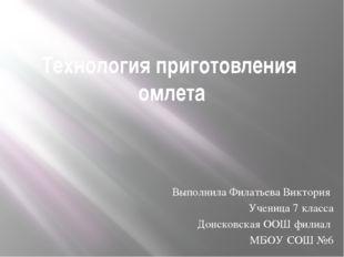 Технология приготовления омлета Выполнила Филатьева Виктория Ученица 7 класса