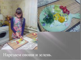 Нарезаем овощи и зелень.