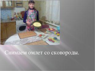 Снимаем омлет со сковороды.