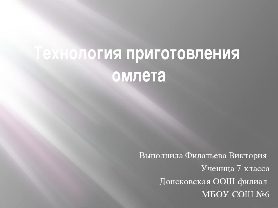 Технология приготовления омлета Выполнила Филатьева Виктория Ученица 7 класса...