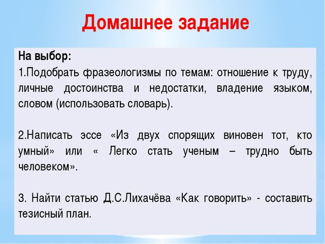 Домашнее задание На выбор: 1.Подобрать фразеологизмы по темам: отношение к тр...
