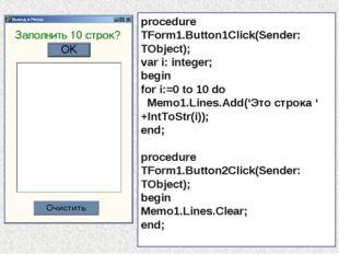 procedure TForm1.Button1Click(Sender: TObject); var i: integer; begin for i:=