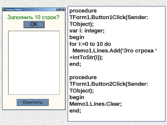 procedure TForm1.Button1Click(Sender: TObject); var i: integer; begin for i:=...