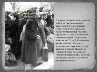 В период Великой отечественной войны на оккупированной нацистами и их союзни