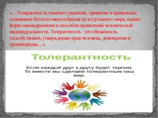 «…Толерантность означает уважение, принятие и правильное понимание богатого