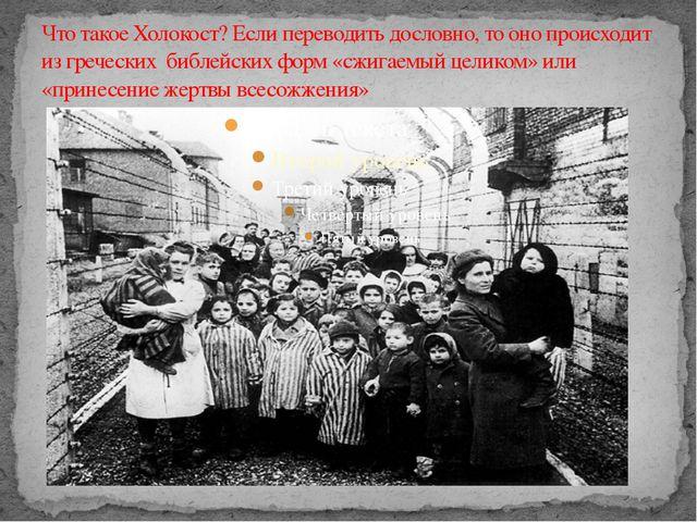 Что такое Холокост? Если переводить дословно, то оно происходит из греческих...