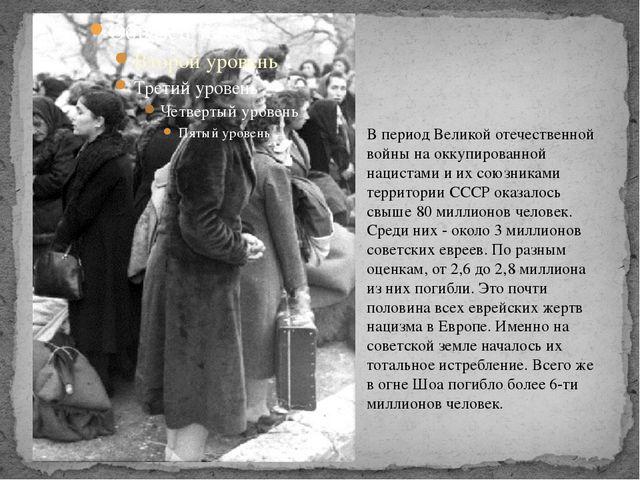 В период Великой отечественной войны на оккупированной нацистами и их союзни...