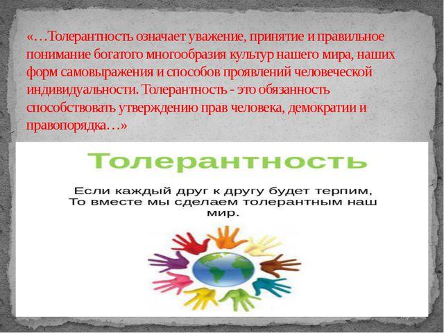 «…Толерантность означает уважение, принятие и правильное понимание богатого...