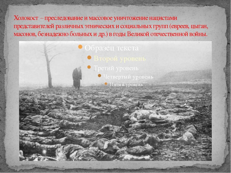 Холокост– преследование и массовое уничтожение нацистами представителей раз...