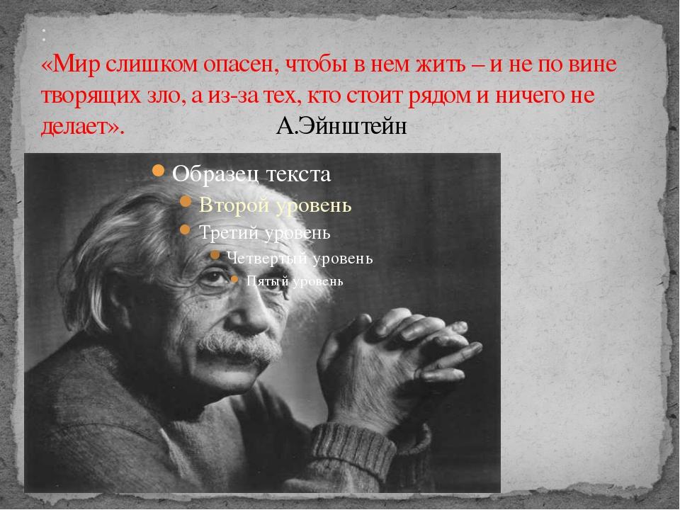 : «Мир слишком опасен, чтобы в нем жить – и не по вине творящих зло, а из-за...