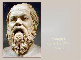 Сократ ок. 470-399 г. до н.э.