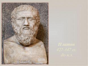 Платон 427-347 гг. до н.э.