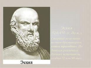 Эсхил 524-456 гг. до н.э. Старший из великих поэтов-драматургов, «отец трагед