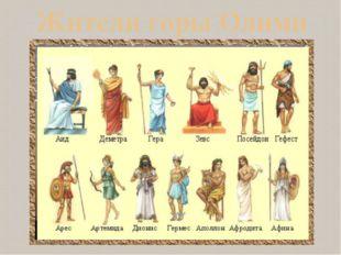 Жители горы Олимп 