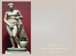 Пракситель Афродита Книдская (ок. 350 г. до н. э.)