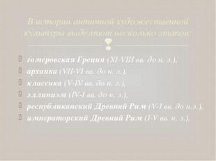 гомеровская Греция (XI-VIII вв. до н. э.), архаика (VII-VI вв. до н. э.), кла