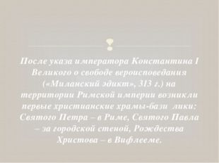 После указа императора Константина I Великого о свободе вероисповедания («Мил