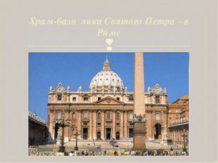 Храм-бази́лика Святого Петра – в Риме 