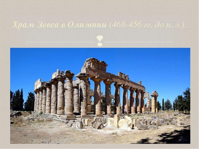 Храм Зевса в Олимпии (468-456 гг. до н. э.). 