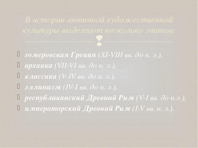 гомеровская Греция (XI-VIII вв. до н. э.), архаика (VII-VI вв. до н. э.), кла...