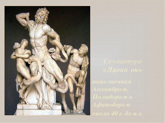 Скульптура «Лаоко́он» выполненная Агесандром, Полидором и Афинодором около 40...
