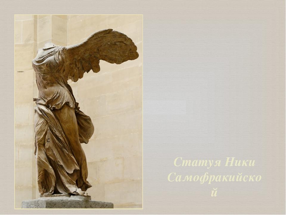 Статуя Ники Самофракийской