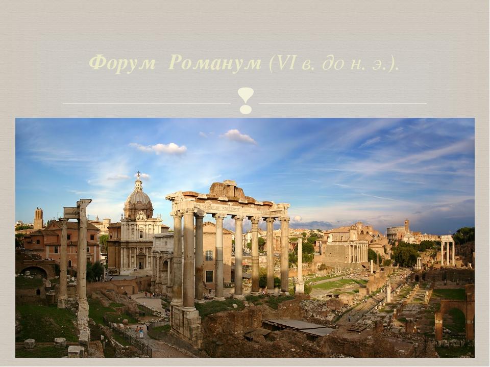 Форум Романум (VI в. до н. э.). 