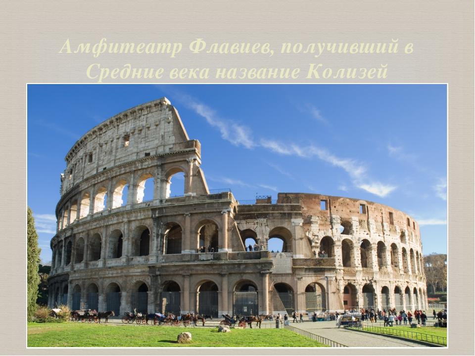 Амфитеатр Флавиев, получивший в Средние века название Колизей 
