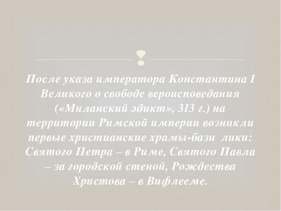 После указа императора Константина I Великого о свободе вероисповедания («Мил...