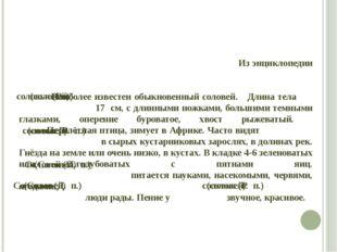 Из энциклопедии Соловьи́, соловьи́ные — род птиц из отряда воробьинообразных