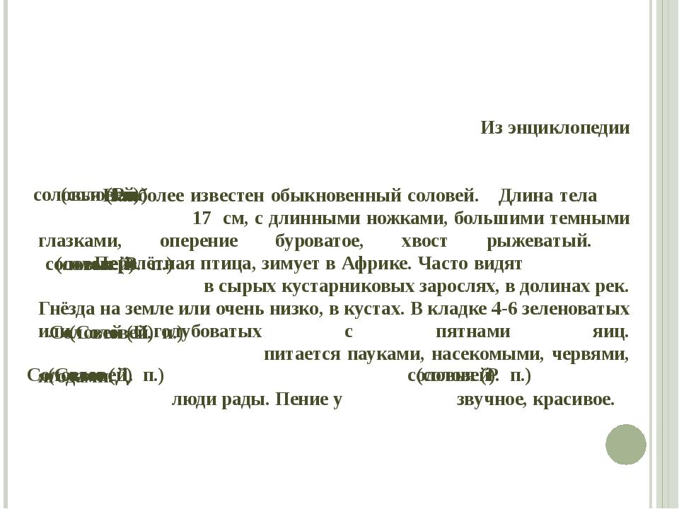 Из энциклопедии Соловьи́, соловьи́ные — род птиц из отряда воробьинообразных...