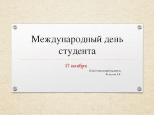 Международный день студента 17 ноября Подготовила преподаватель Мамаева В.В.