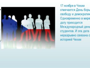 17 ноября в Чехии отмечается День борьбы за свободу и демократию. Одновременн