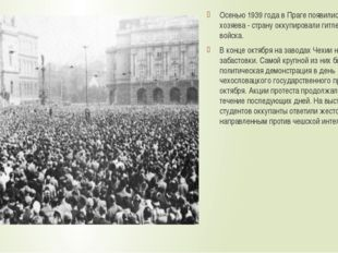 Осенью 1939 года в Праге появились новые хозяева - страну оккупировали гитле